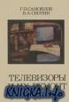Книга Телевизоры и их ремонт