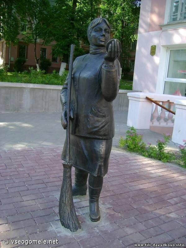 памятник уборщице в Гомеле