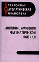 Книга Линейные уравнения математической физики, Бабич В.М., Капилевич М.Б., Михлин С.Г., 1964