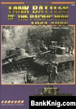 Книга Tank Battles of the Pacific War 1941-45