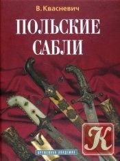 Книга Книга Польские сабли