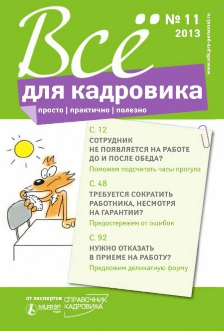 Книга Журнал:  Всё для кадровика: просто, практично, полезно №11 (2013)