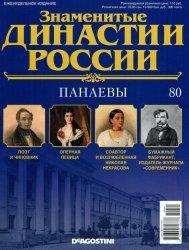 Журнал Знаменитые династии России № 80