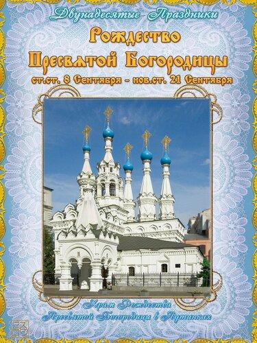 ... Рождества Пресвятой Богородицы: kuraev.ru/smf/index.php?topic=553330.0