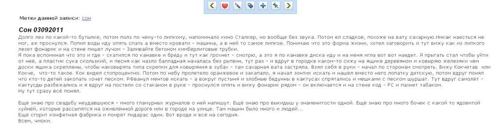 Сон 03092011