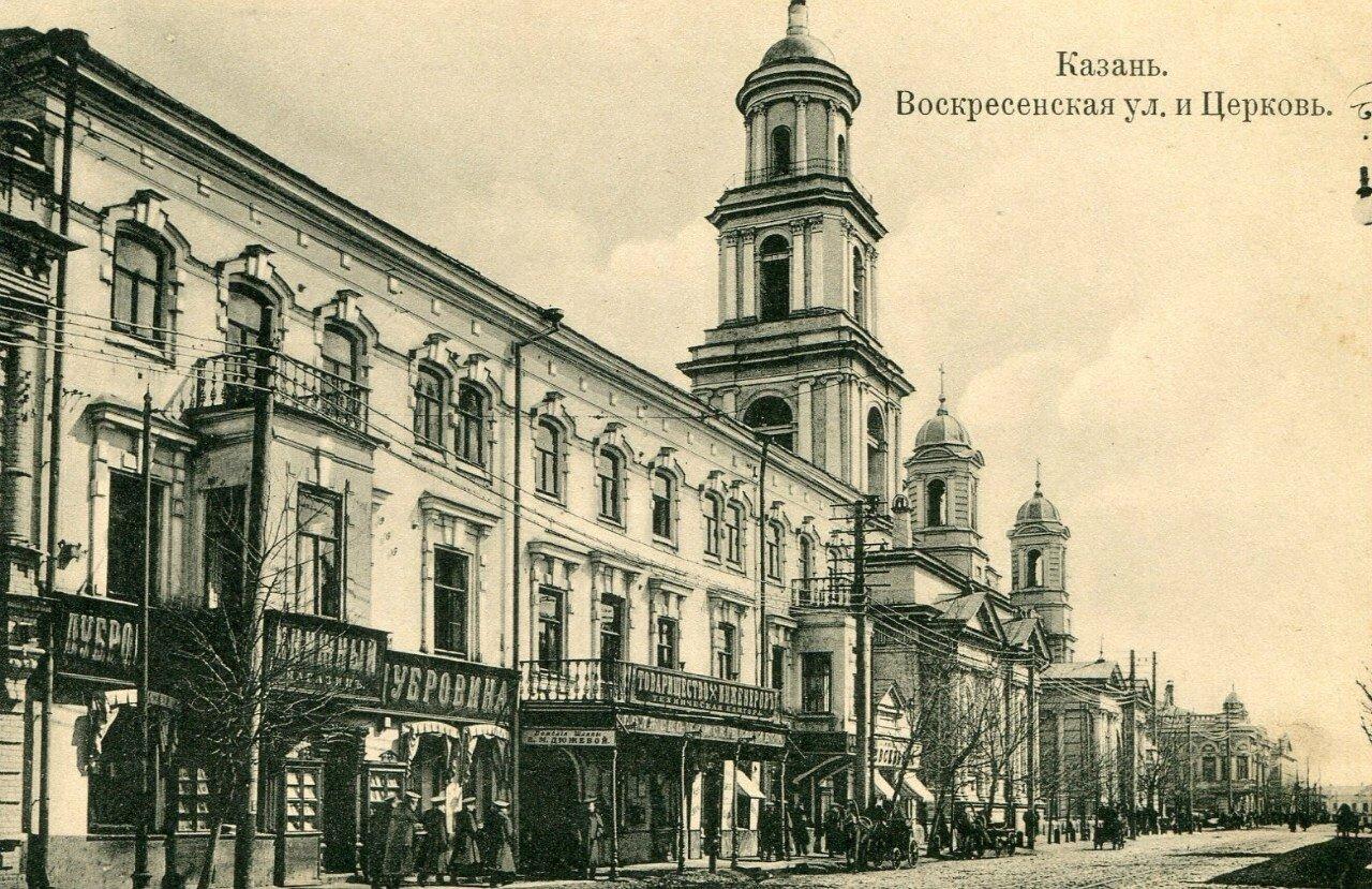 Воскресенская улица и церковь