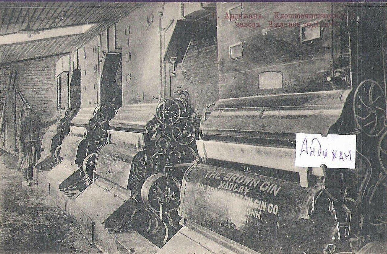 Хлопкоочистительный завод. Джинное отделение