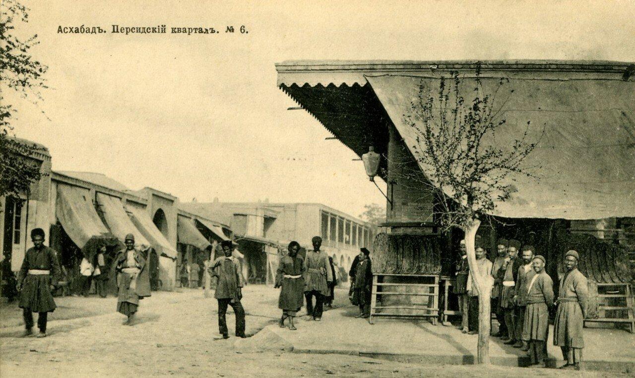 Персидский квартал