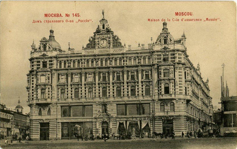 Лубянская площадь. Дом страхового общества Россия