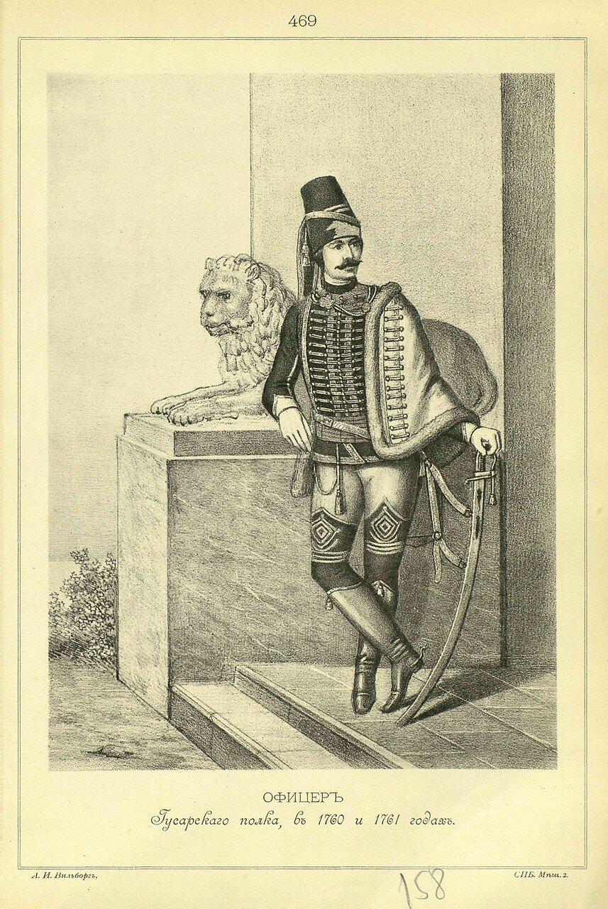 469. ОФИЦЕР Гусарского полка, в 1760 и 1761 годах.
