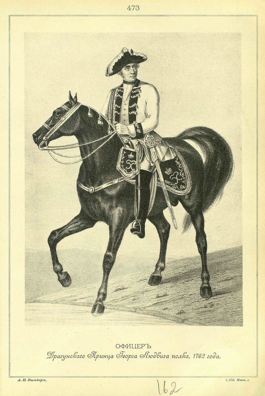 473. ОФИЦЕР Драгунского Принца Георга Людвига полка, 1762 года.