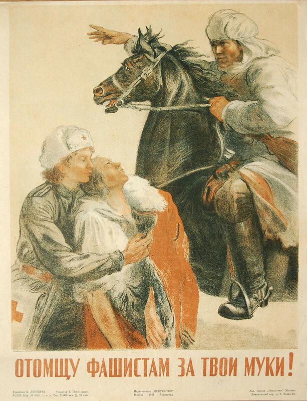 «Красная звезда», 21 февраля 1943 года