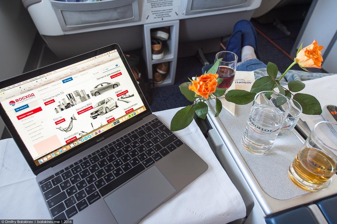 Бизнес-класс Аэрофлот A330