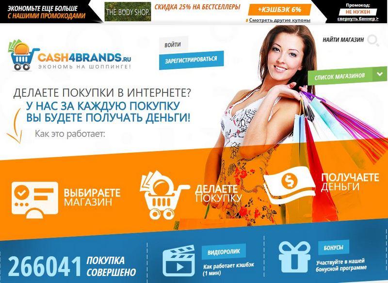 Делай покупки в интернете и получай деньги