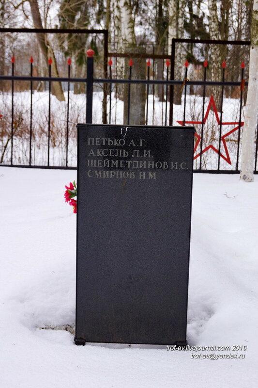 Братская могила воинов РККА, Краснознаменск