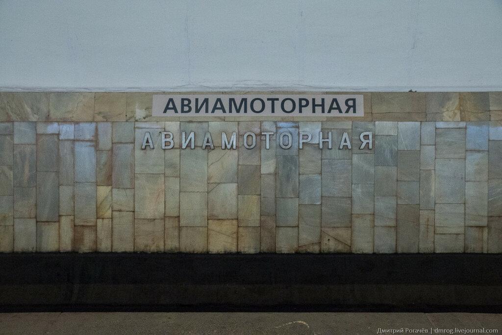 Москва. Станция метро Авиамоторная