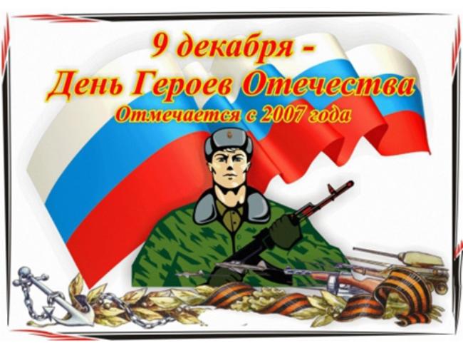 9декабря вПскове отдадут дань памяти иуважения героям Отечества