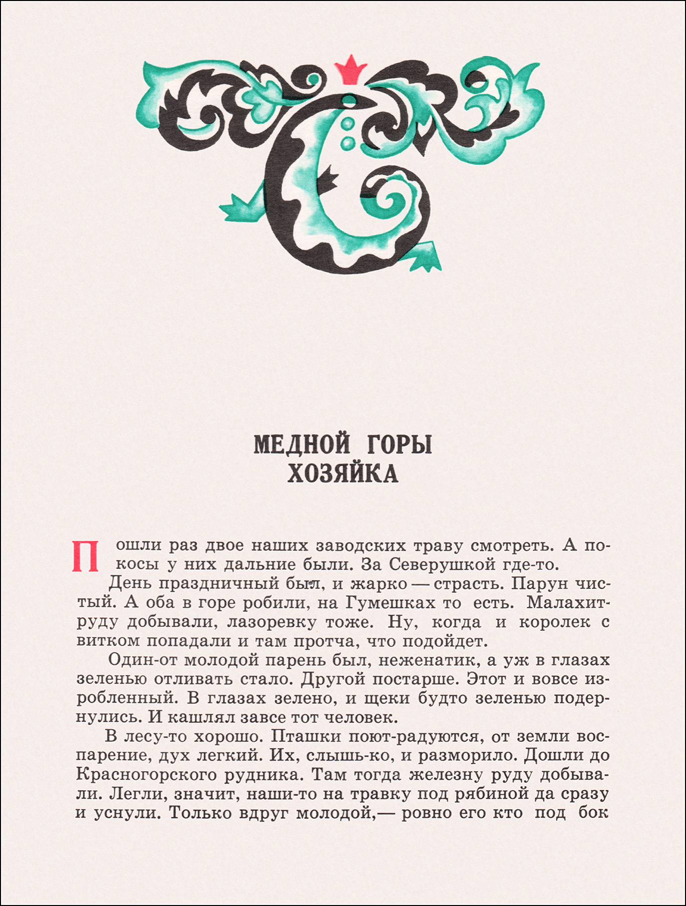 О. Коровин, Сказы Павла Бажова