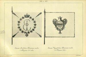 386 - 387. Знамя Азовского Казачьего полка, 7 Августа 1747 года. Знамя Чугуевского Казачьего полка, 14 Марта 1752 г.