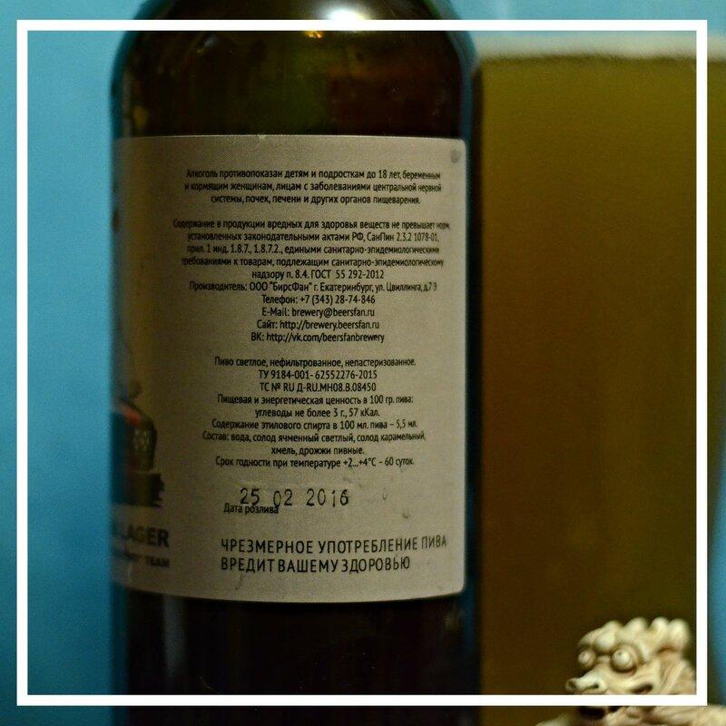Beersfan Brewery 06