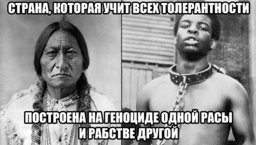 Россия и Запад: Вселенская ложь США