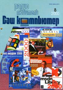 компьютер - Журнал: Радиолюбитель. Ваш компьютер - Страница 3 0_134e8b_8799e3ba_M