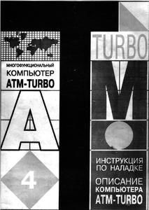 Литература по ПЭВМ ZX-Spectrum - Страница 2 0_138cf7_797357e7_M