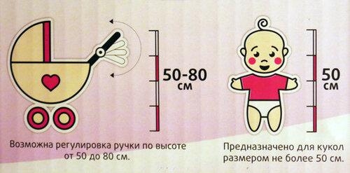 Кукольная коляска 9662 размеры.JPG