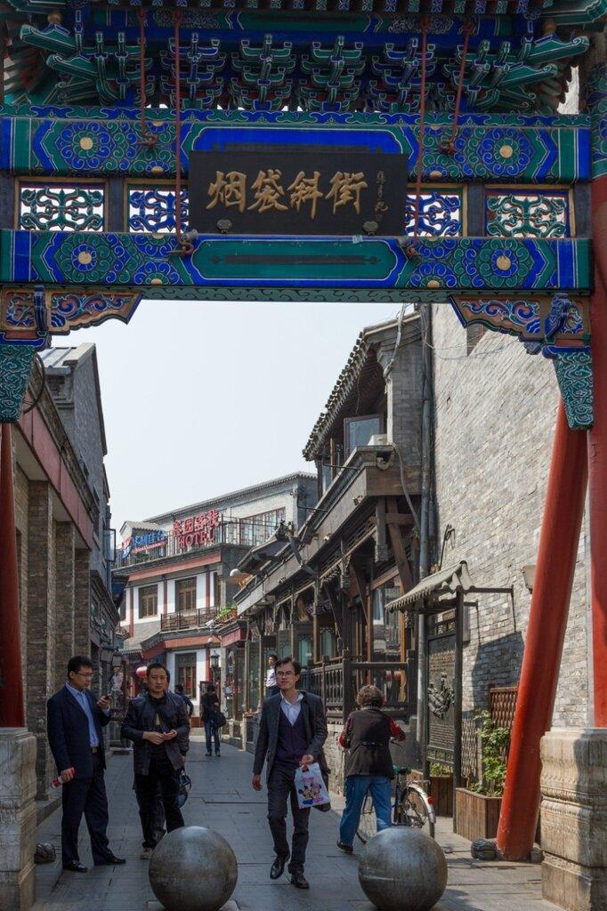 Шичахай, улица Яньдай, Пекин