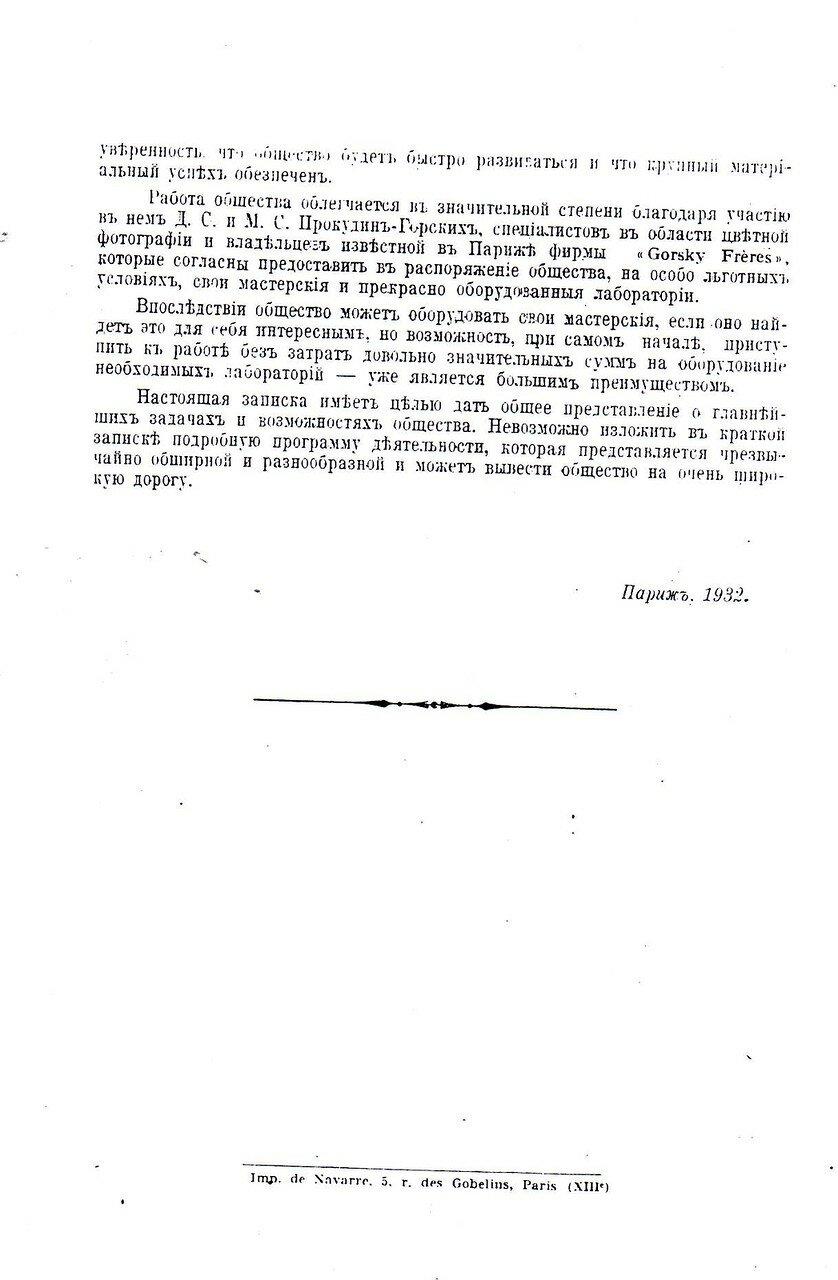 1932 project3.JPG