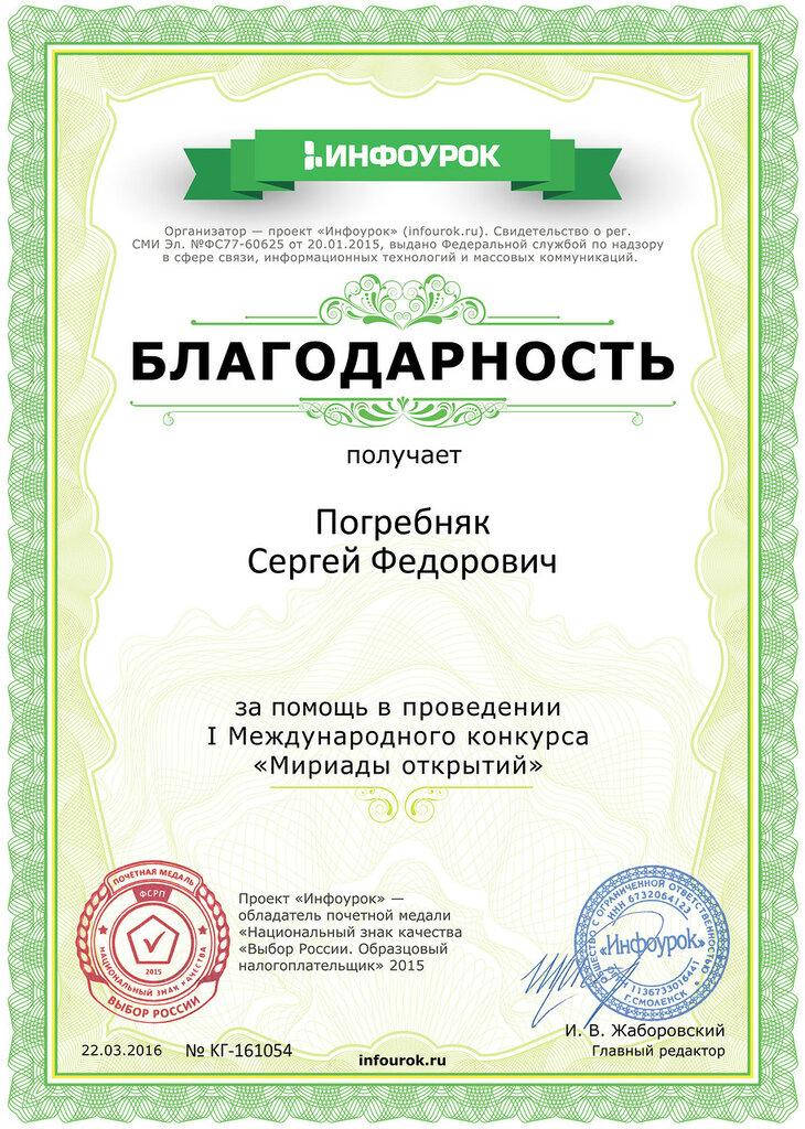 Благодарность проекта infourok.ru № KГ-161054 (2).jpg