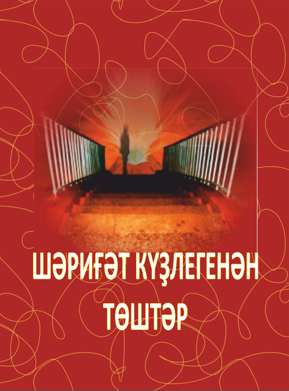 Шәриғәт күҙлегенән төштәр.png