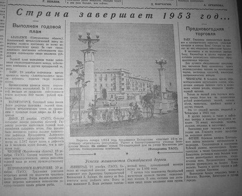 Газета11.jpg