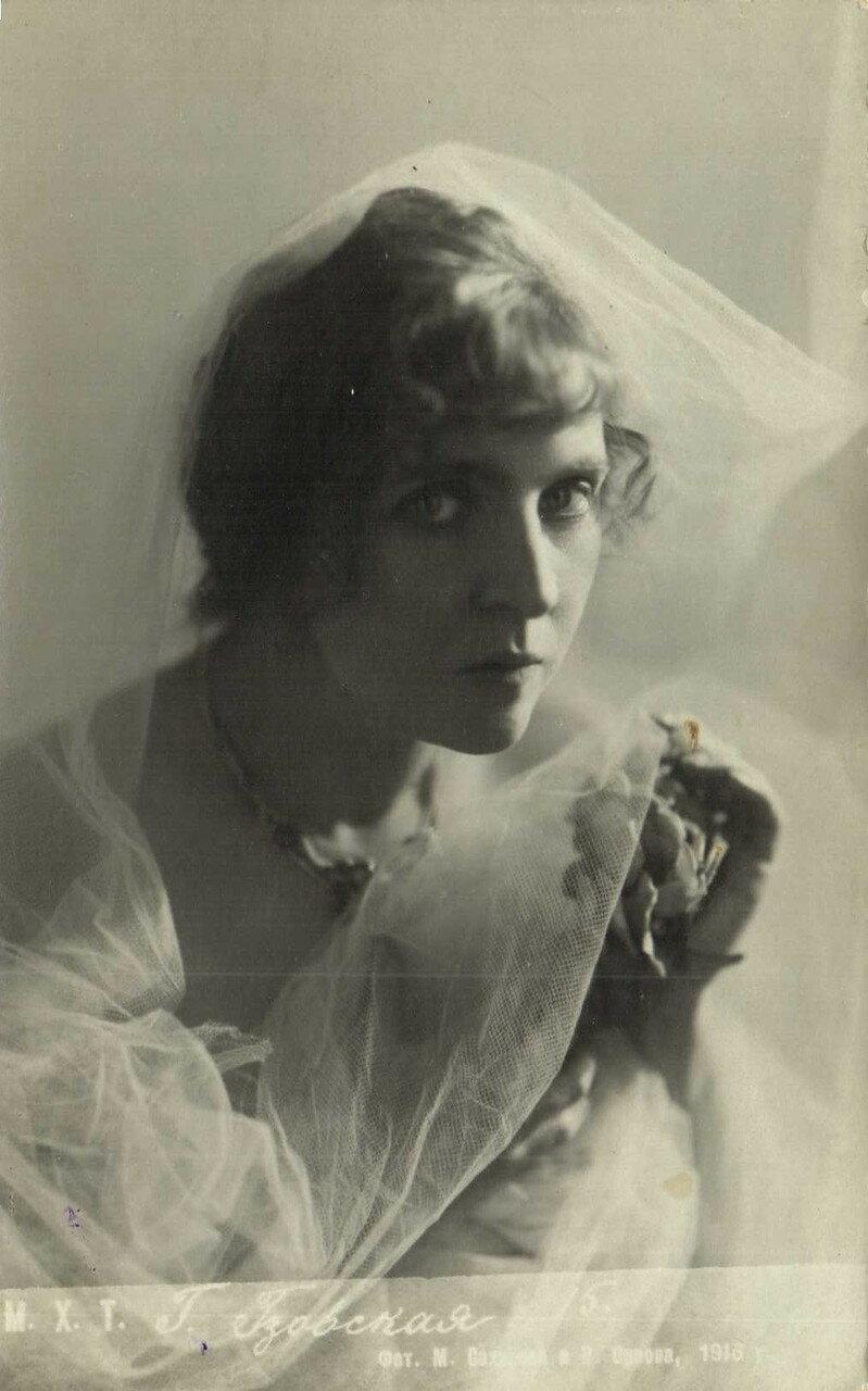 Гзовская, Ольга Владимировна.  По возвращении 1932 г. в СССР, работала в концертных организациях Москвы. В ноябре 1934 переехала в Ленинград, где продолжила концертную деятельность и постановила несколько литературных композиций.