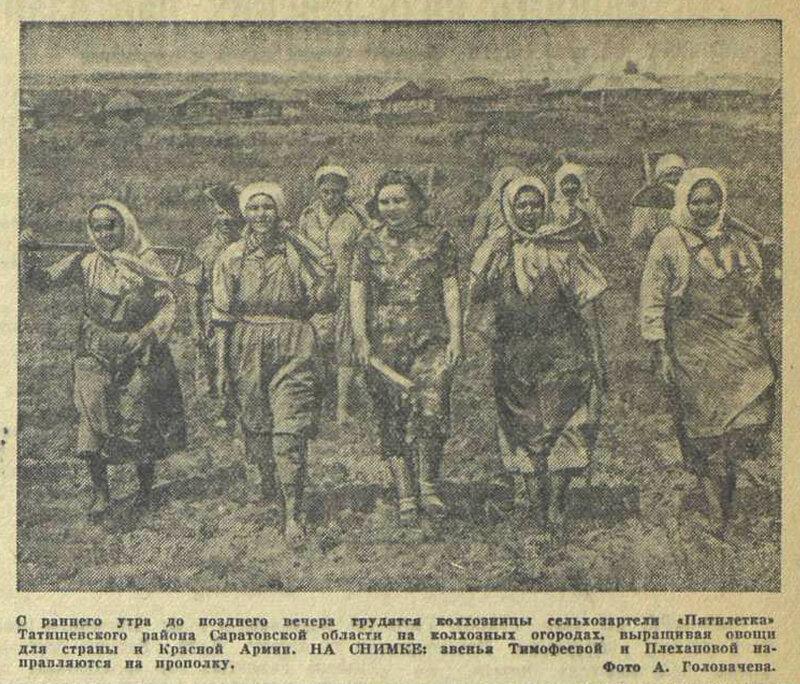 «Известия», 31 июля 1942 года, советский тыл в ВОВ