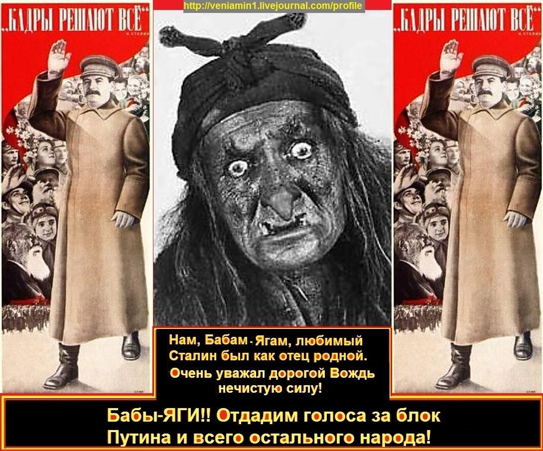 Баба-Яга, Милляр,Сталин.jpg
