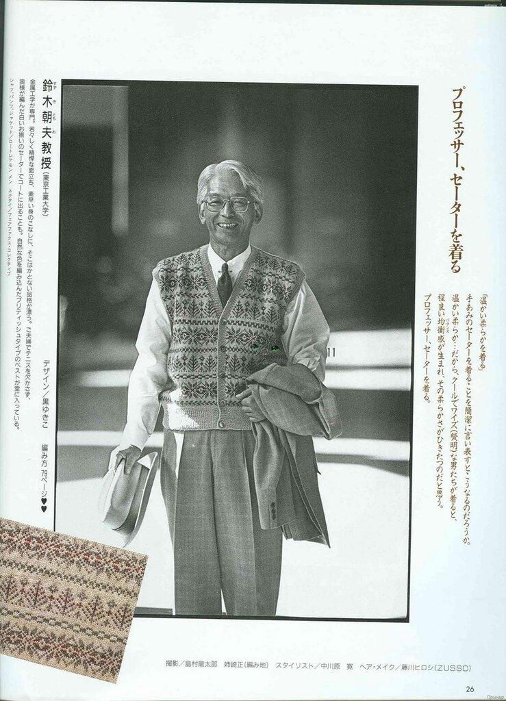 Keito Dama n.58 1991