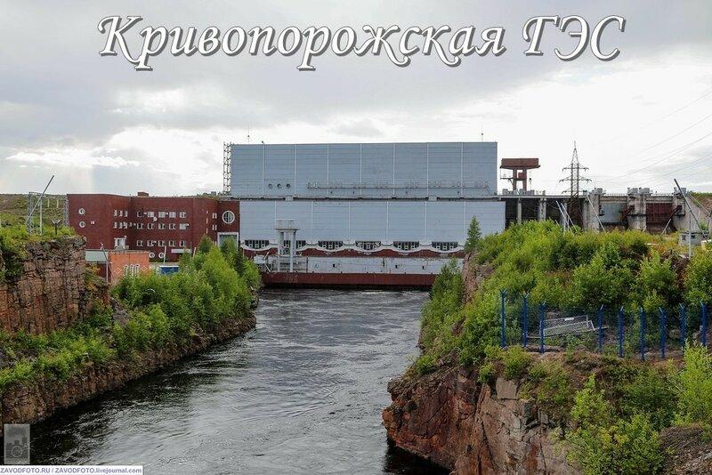 Кривопорожская ГЭС.jpg