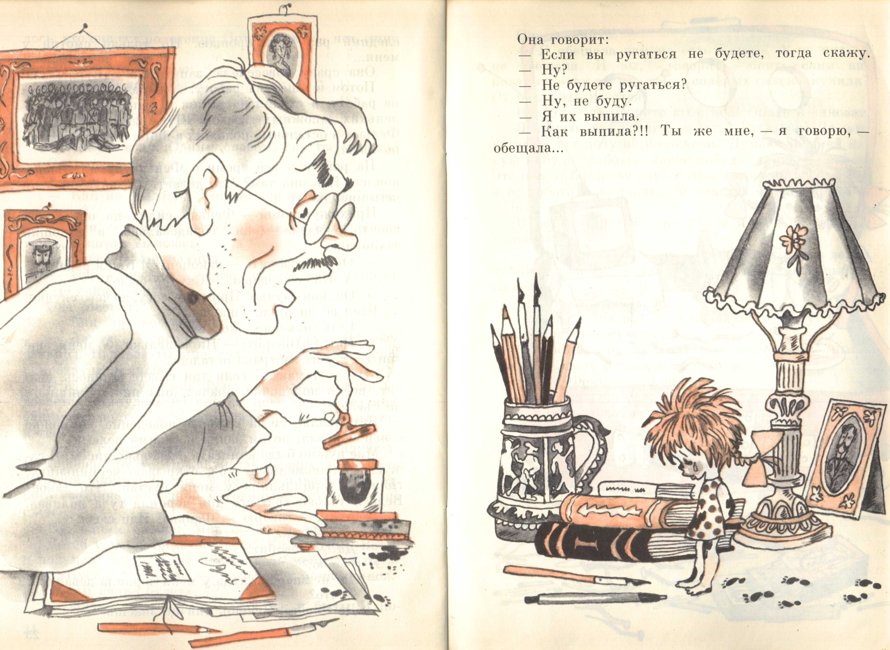 Картинки фенька из рассказа пантелеева карабин тоггл