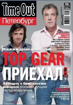 Книга Журнал: Time Out №297 (апрель 2014)