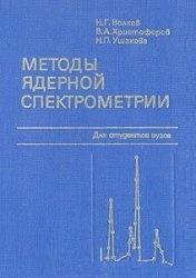 Методы ядерной спектрометрии