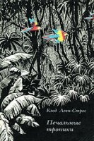 Книга Печальные тропики