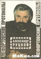 Книга Лефортовские протоколы