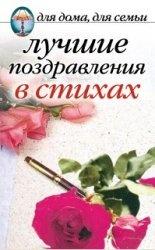 Книга Лучшие поздравления в стихах