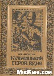 Книга Кульчицький - герой Відня