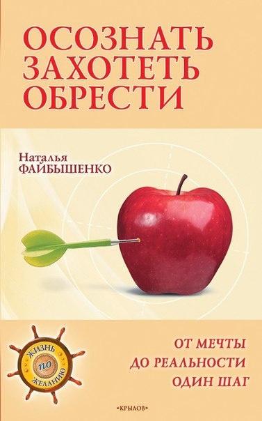 Книга Файбышенко Наталья - Осознать. Захотеть. Обрести. От мечты до реальности один шаг