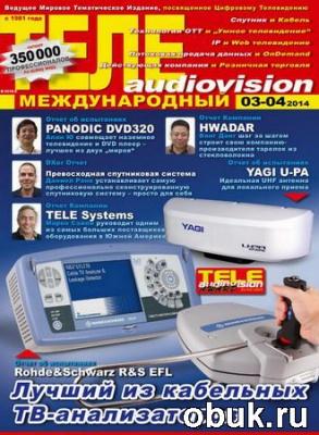 Книга Теле-AudioVision №3-4 (март-апрель 2014)