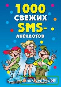 Книга 1000 свежих sms-анекдотов