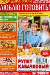 Журнал Люблю готовить №06 2014/ Украина
