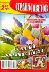Журнал Книга Страна полезных советов № 4 2014